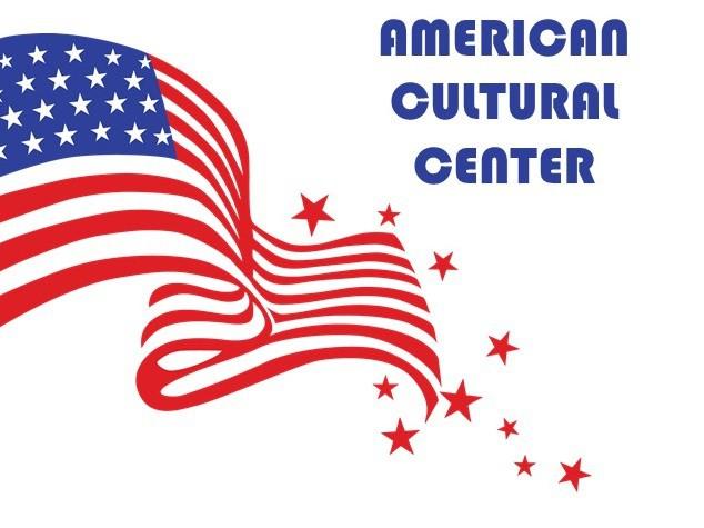 Американский культурный центр
