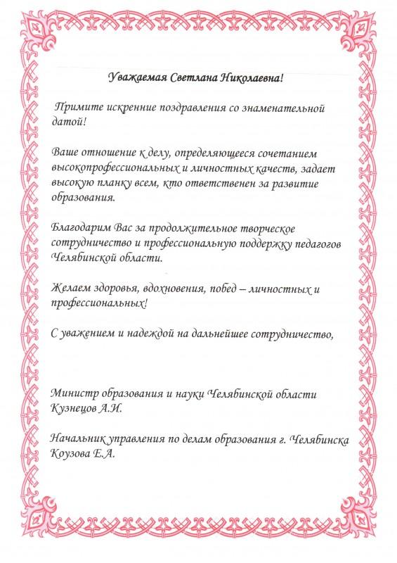 Поздравление СН 4